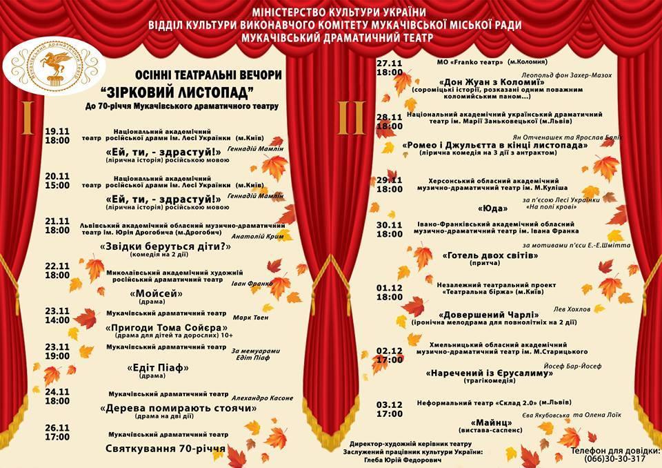 Зірковий листопад: До Мукачева з'їжджаються театри з різних куточків України (ПРОГРАМА)