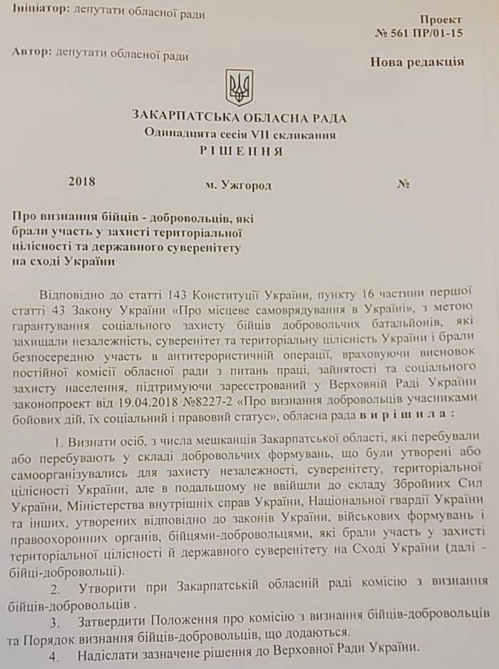 Закарпатська облрада офіційно визнала добровольців