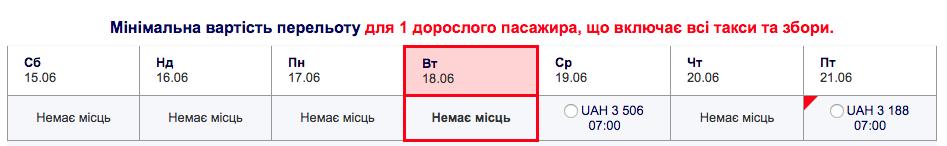 Через активний попит на рейс Ужгород-Київ, йде обговорення аби замінити літак на більший