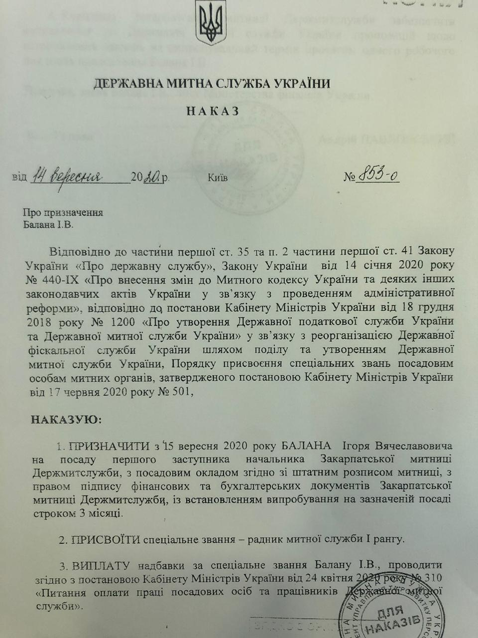 Ігор Балан став першим заступником головного митника Закарпаття