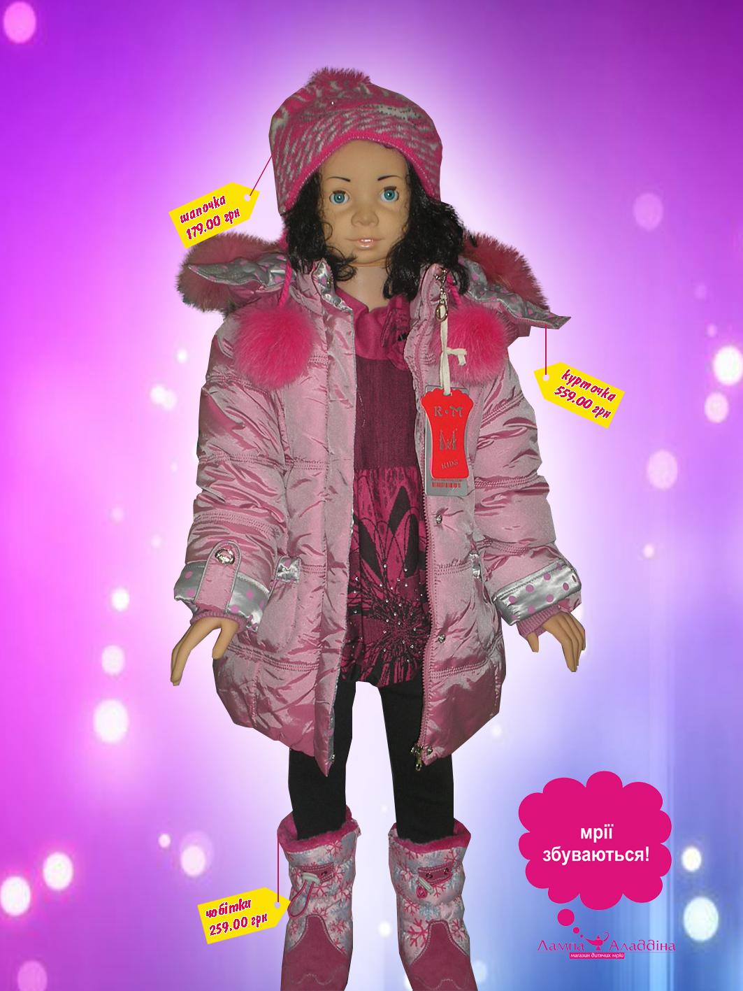 Як підібрати зимовий одяг для