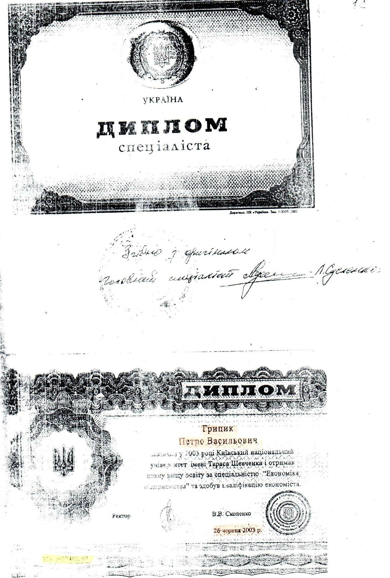 Колишній очільник Перечинської РДА має фальшивий диплом (Документ)