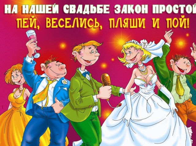 Плакаты на свадьбу прикольные фото