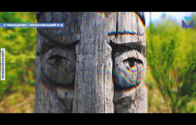 Містичне Закарпаття: під Мукачевом існує капище із дерев'яними скульптурами (ВІДЕО)