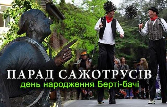 На Закарпатті відзначатимуть день народження Берті-бачі та влаштують парад сажострусів