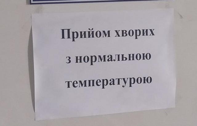 """Курйоз дня: у Свалявській ЦРЛ приймають хворих тільки """"з нормальною температурою"""" (ФОТО)"""