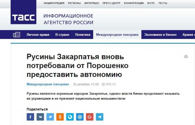 StopFake: Про Закарпаття знову запустили інформаційну провокацію, цього разу русинську