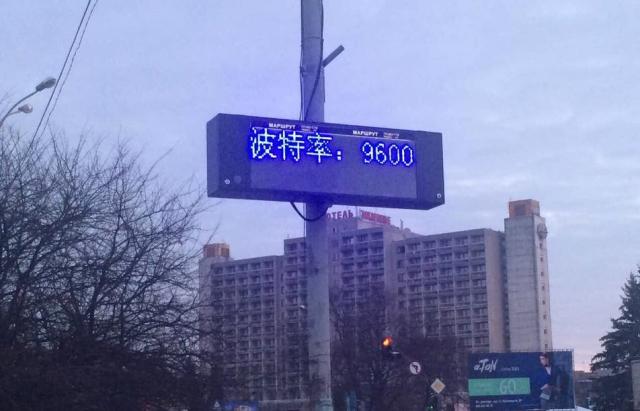 В Ужгороді електронні табло інформують китайською мовою