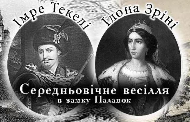 Дійство, на яке варто глянути. У Паланку відтворять середньовічне весілля Ілони Зріні та Імре Текелі