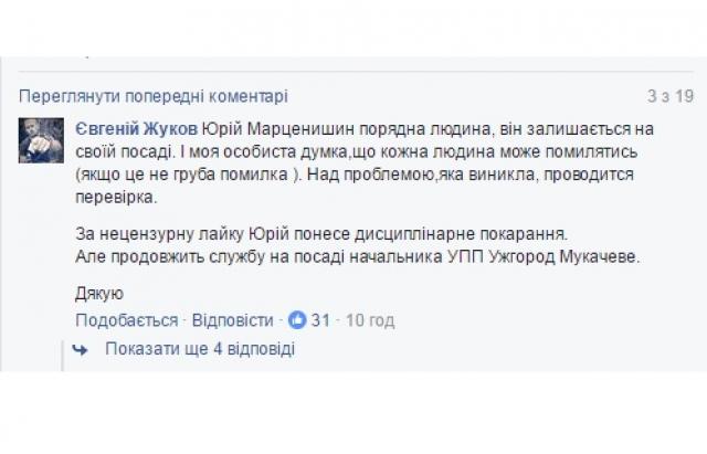 Марценишин залишається на посаді керівника патрульної поліції Ужгорода і Мукачева