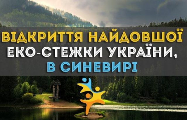 500 метрів вражаючих краєвидів: На Синевирі відкриють найдовшу в Україні еко-стежку