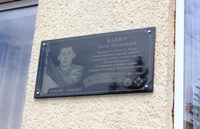На фасаді Перечинського ліцею відкрили меморіальну дошку загиблому в АТО Івану Бабичу