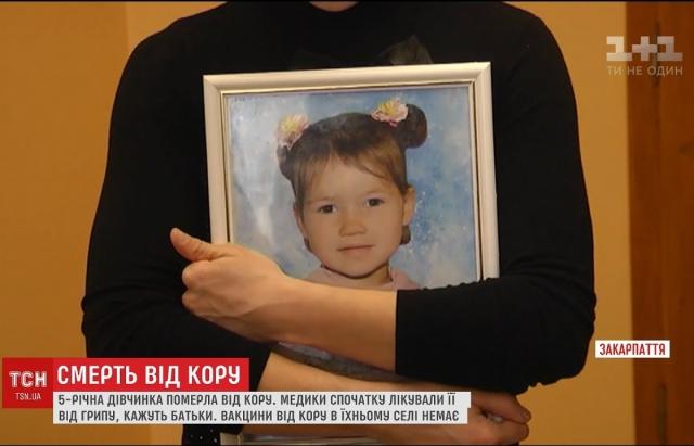 Батьки дівчинки, яка померла на Закарпатті від кору, розповіли свою версію трагедії (ВІДЕО)