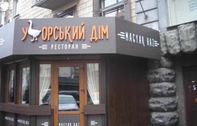 У Києві угорський ресторан відмовився обслужити українською заступницю міністра