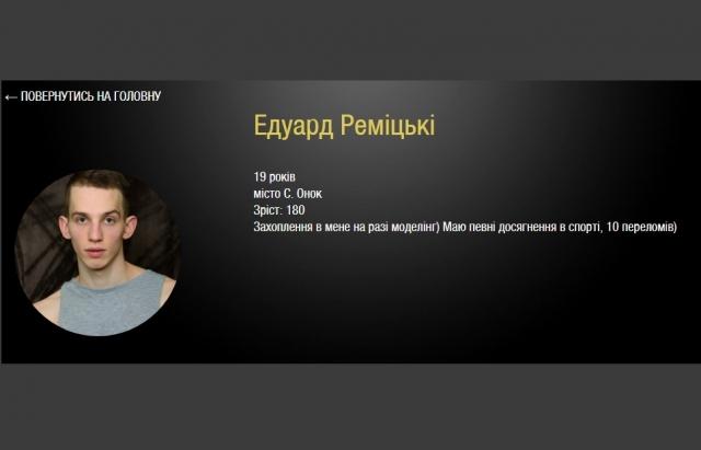 """""""ТОП-модель по-українськи"""": 19-річний закарпатець Едуард Реміцькі у 30-ці проекту"""
