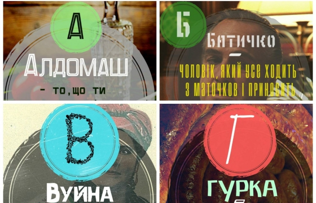 Курйоз дня: Закарпатський «праздничний» словник створили хлопці з Мукачева (ФОТО)