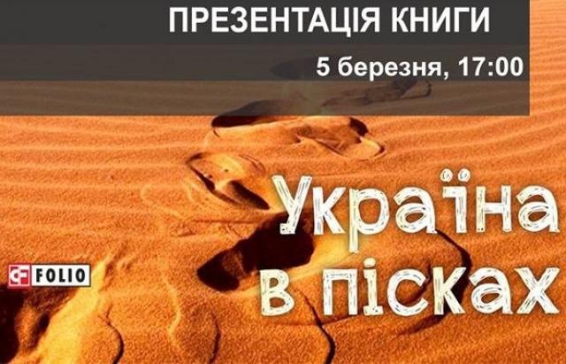 """У Мукачеві презентують """"Україну в пісках"""" закарпатця Тараса Ващука"""
