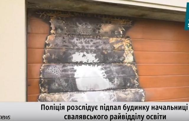 У Сваляві підпалили будинок начальниці відділу освіти (ВІДЕО)