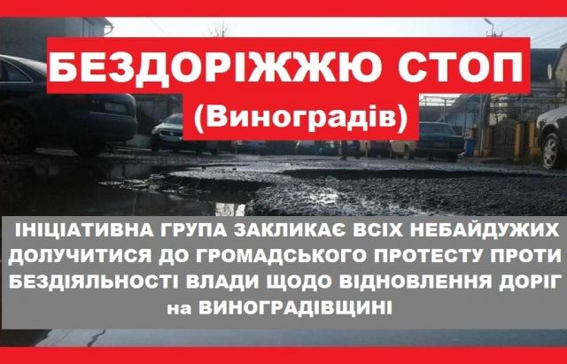 На Виноградівщині знову зріє дорожній протест?
