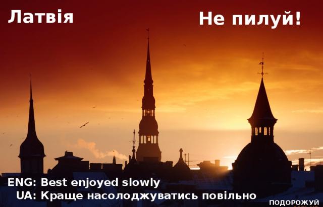 Латвія – не пилуй: закарпатські мандрівники-гумористи описали відомі країни на свій манер (ФОТО)