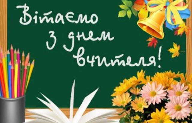 День учителя: в першу неділю жовтня закарпатці вітають педагогів