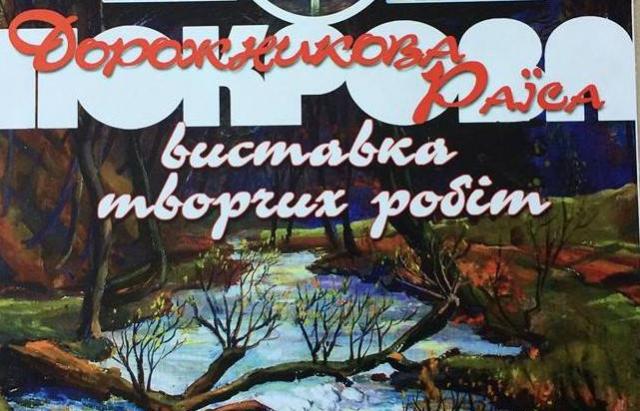 """У Мукачеві відбудеться унікальний мистецьких захід: виставка Раїси Дорожникової """"Покрова"""""""