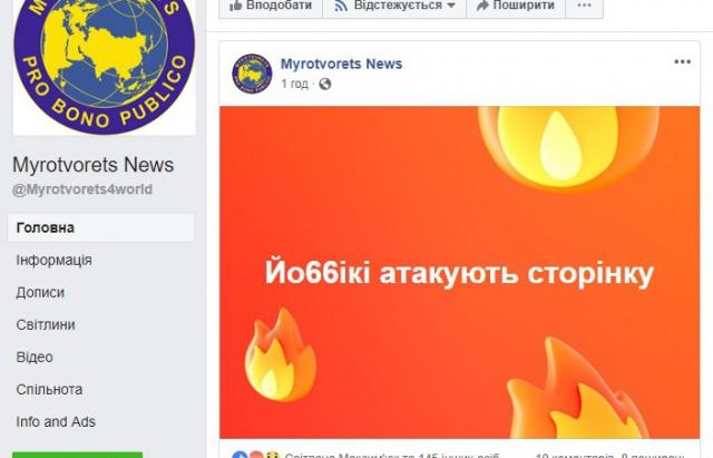 """Закарпатські угорці оголосили війну """"Миротворцю"""" (ФОТОФАКТ)"""