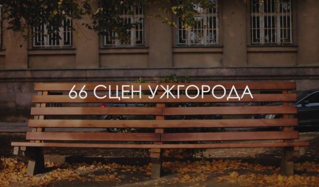 """У мережі з'явився фільм-кавер """"66 сцен Ужгорода"""" — про місто та його мешканців (ВІДЕО)"""