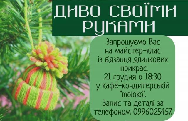 До свят у Мукачеві збирають гроші на ще одну добру справу