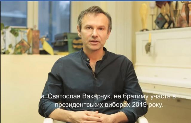 Святослав Вакарчук: я не братиму участь в президентських виборах 2019 року (ВІДЕО)