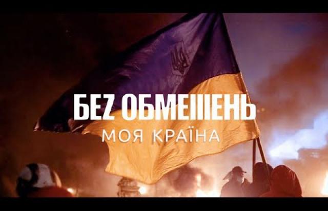 """Гурт """"Без обмежень"""" презентував патріотичний кліп на пісню """"Моя країна"""" (ВІДЕО)"""