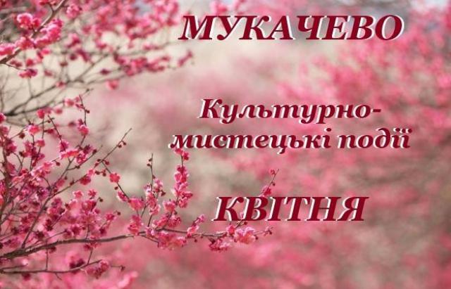 Насичений квітень: Оприлюднено основні культурно-мистецькі заходи Мукачева