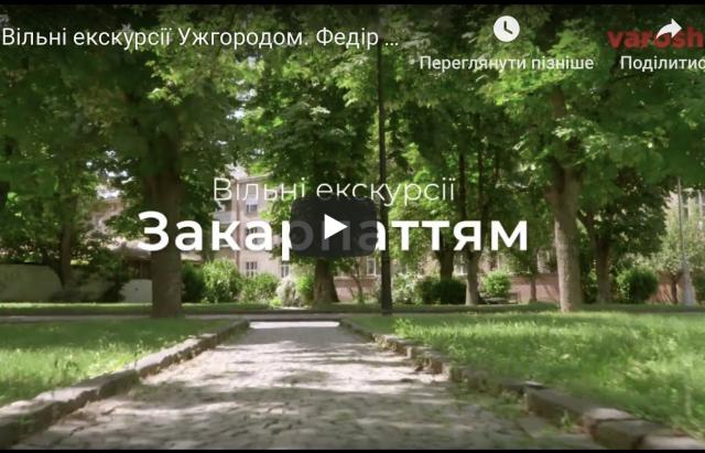 Відео дня: як зародилися вільні екскурсії Закарпаттям