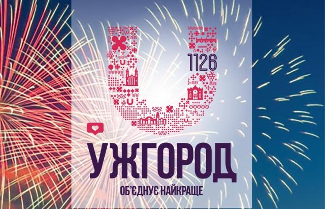 Каменських, Тарабарова та Паш: Ужгород готується до відзначення дня міста