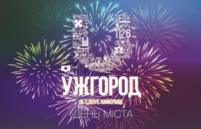 Оприлюднено повну програму заходів до Днів міста Ужгород