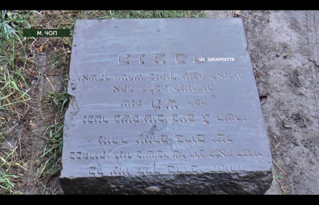 Закарпатець виявив в себе на подвір'ї надгробні плити (ВІДЕО)