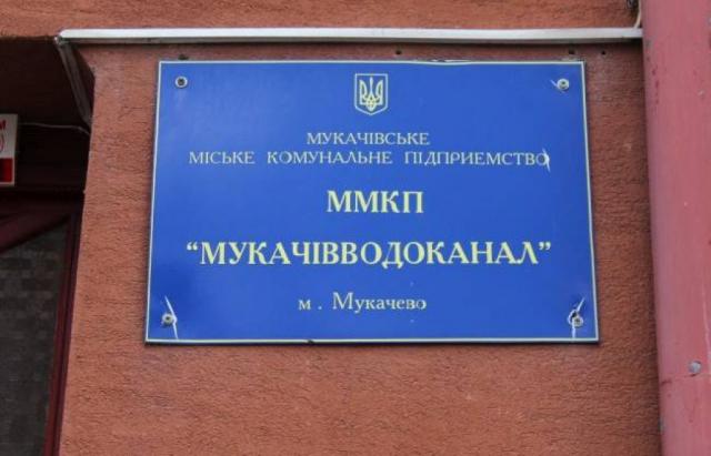 У Мукачеві досі найнижчий тариф на воду серед інших міст області