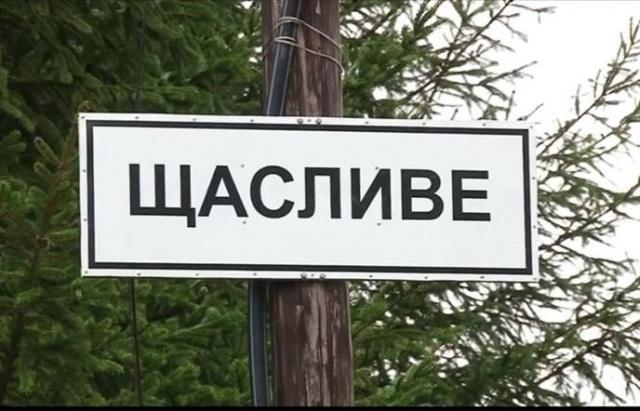 Відео дня: Неподалік Мукачева є село Щасливе, де живуть «серенчливі» люди