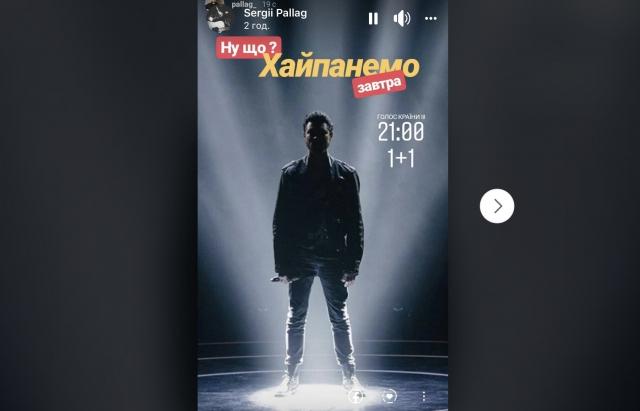 Закарпатець Сергій Паллаг готується до виступу на шоу «Голос країни»